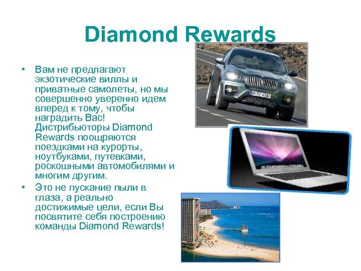 Diamond Rewards • Вам не предлагают экзотические виллы и приватные самолеты, но мы совершенно