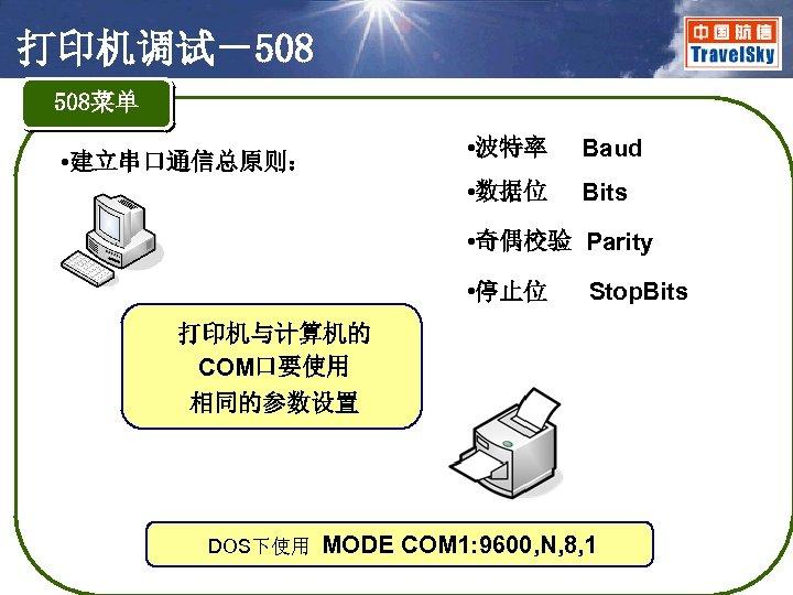 打印机调试-508 508菜单 • 波特率 Baud • 数据位 • 建立串口通信总原则: Bits • 奇偶校验 Parity •