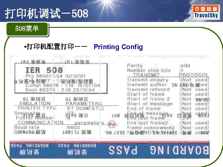 打印机调试-508 508菜单 • 打印机配置打印-- Printing Config