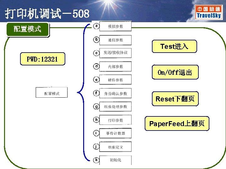 打印机调试-508 配置模式 Test进入 PWD: 12321 On/Off退出 Reset下翻页 Paper. Feed上翻页