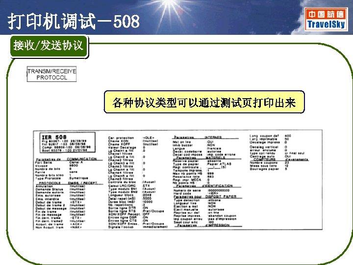 打印机调试-508 接收/发送协议 各种协议类型可以通过测试页打印出来