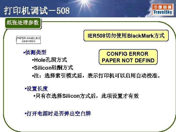 打印机调试-508 纸张处理参数 IER 508切勿使用Black. Mark方式 • 侦测类型 CONFIG ERROR • Hole孔洞方式 PAPER NOT DEFIND