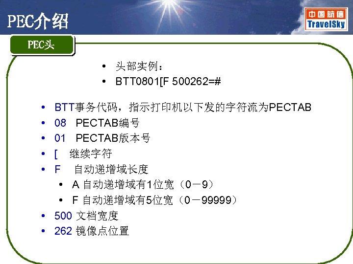 PEC介绍 PEC头 • 头部实例: • BTT 0801[F 500262=# • • • BTT事务代码,指示打印机以下发的字符流为PECTAB 08 PECTAB编号