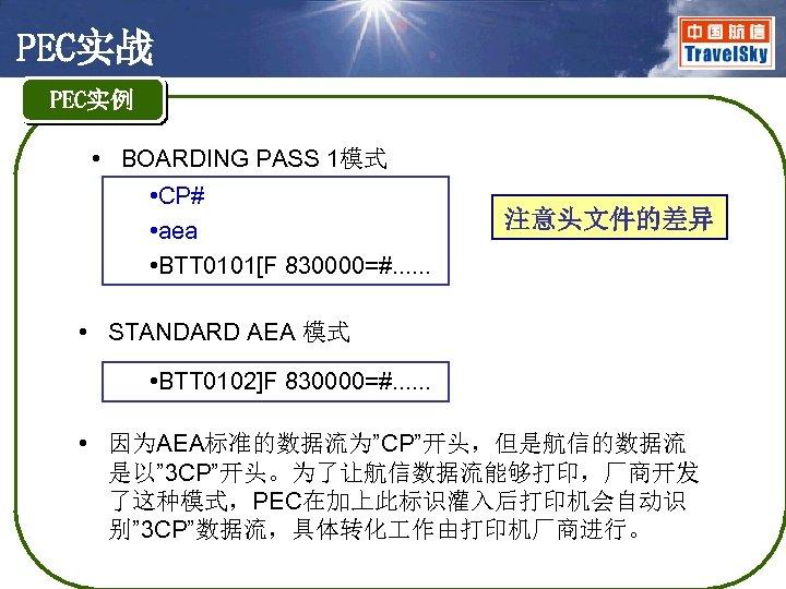 PEC实战 PEC实例 • BOARDING PASS 1模式 • CP# • aea • BTT 0101[F 830000=#.