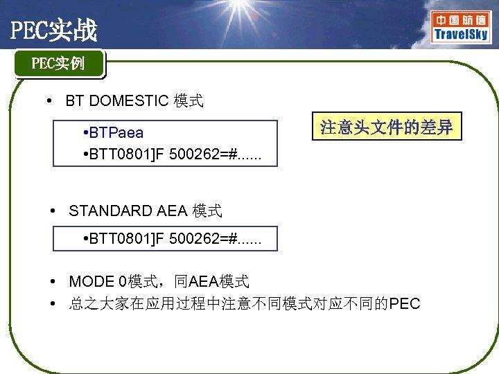 PEC实战 PEC实例 • BT DOMESTIC 模式 • BTPaea • BTT 0801]F 500262=#. . .