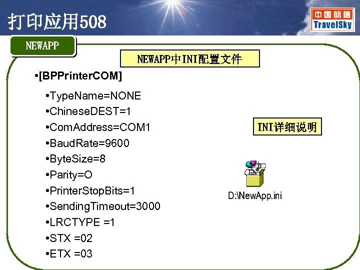 打印应用 508 NEWAPP中INI配置文件 • [BPPrinter. COM] • Type. Name=NONE • Chinese. DEST=1 • Com.