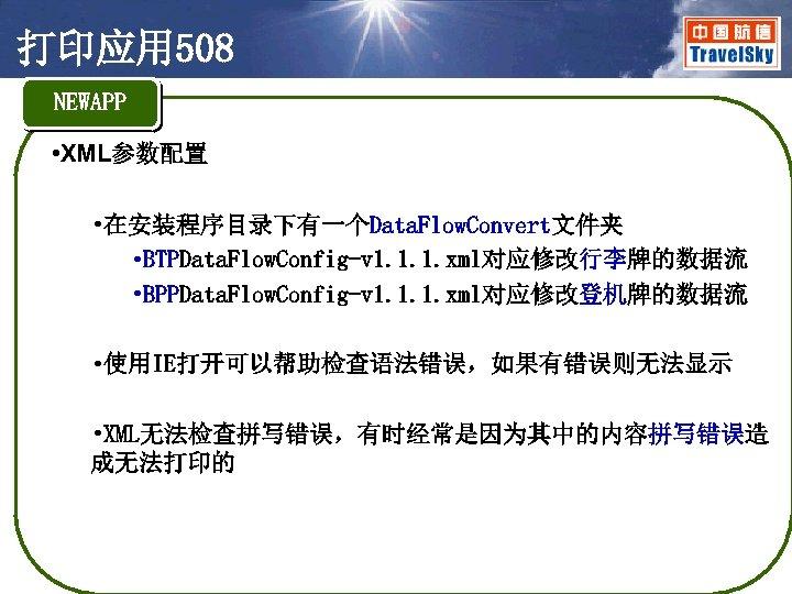 打印应用 508 NEWAPP • XML参数配置 • 在安装程序目录下有一个Data. Flow. Convert文件夹 • BTPData. Flow. Config-v 1.