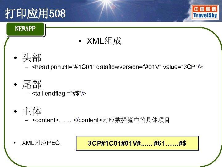 """打印应用 508 NEWAPP • XML组成 • 头部 – <head printctl=""""#1 C 01"""" dataflowversion=""""#01 V"""""""