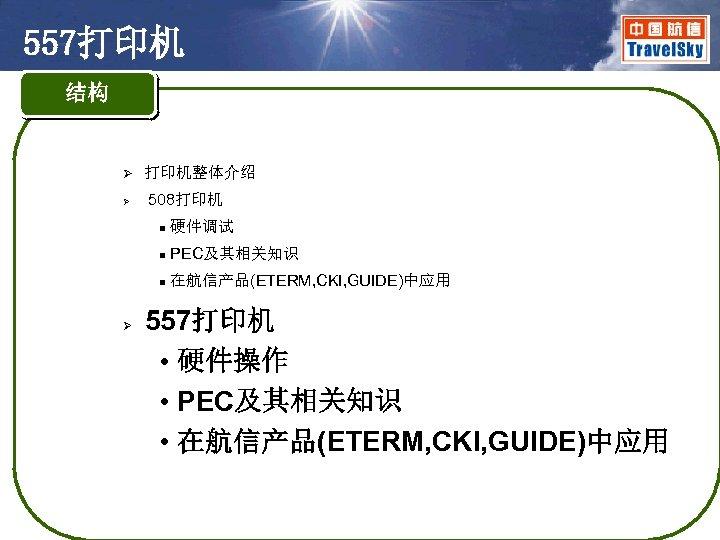 557打印机 结构 Ø Ø 打印机整体介绍 508打印机 n n PEC及其相关知识 n Ø 硬件调试 在航信产品(ETERM, CKI,