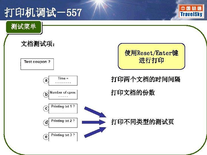 打印机调试-557 测试菜单 文档测试项: 使用Reset/Enter键 进行打印 打印两个文档的时间间隔 打印文档的份数 打印不同类型的测试页