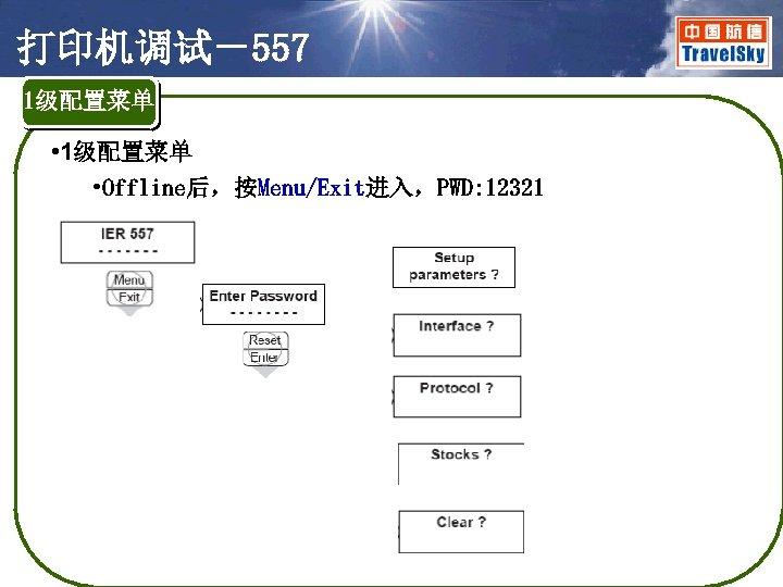 打印机调试-557 1级配置菜单 • 1级配置菜单 • Offline后,按Menu/Exit进入,PWD: 12321