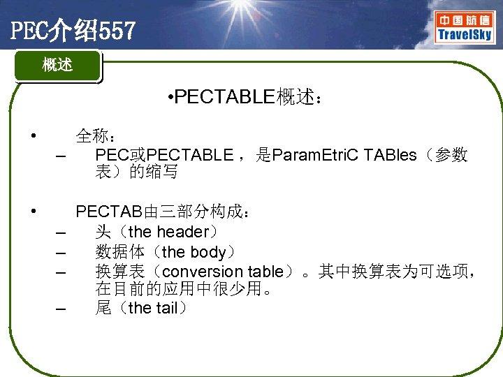 PEC介绍557 概述 • PECTABLE概述: • 全称: – PEC或PECTABLE ,是Param. Etri. C TABles(参数 表)的缩写 •