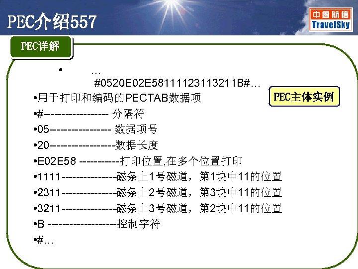 PEC介绍557 PEC详解 • … #0520 E 02 E 58111123113211 B#… PEC主体实例 • 用于打印和编码的PECTAB数据项 •