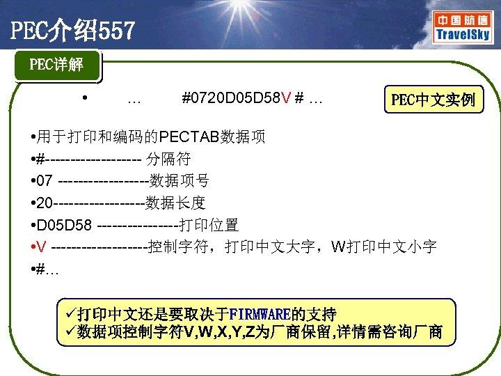 PEC介绍557 PEC详解 • … #0720 D 05 D 58 V # … PEC中文实例 •
