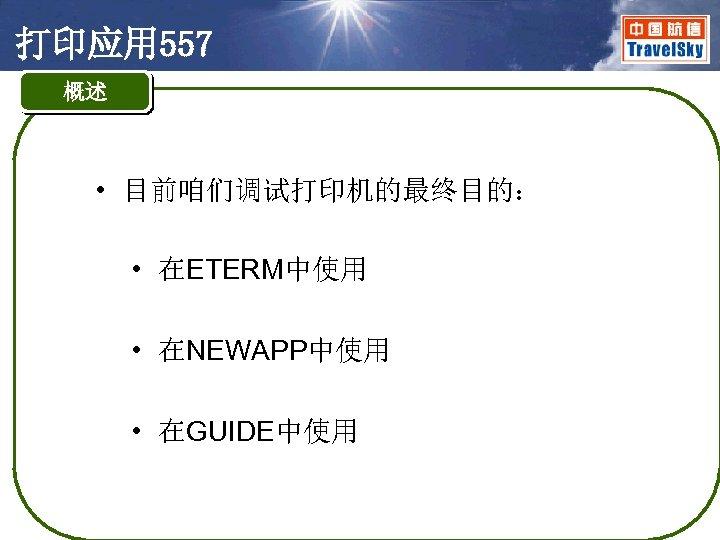 打印应用 557 概述 • 目前咱们调试打印机的最终目的: • 在ETERM中使用 • 在NEWAPP中使用 • 在GUIDE中使用