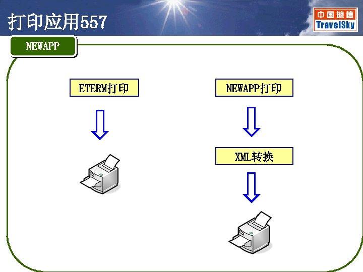 打印应用 557 NEWAPP ETERM打印 NEWAPP打印 XML转换