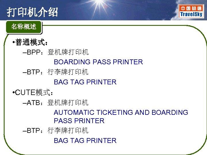 打印机介绍 名称概述 • 普通模式: –BPP:登机牌打印机 BOARDING PASS PRINTER –BTP:行李牌打印机 BAG TAG PRINTER • CUTE模式: