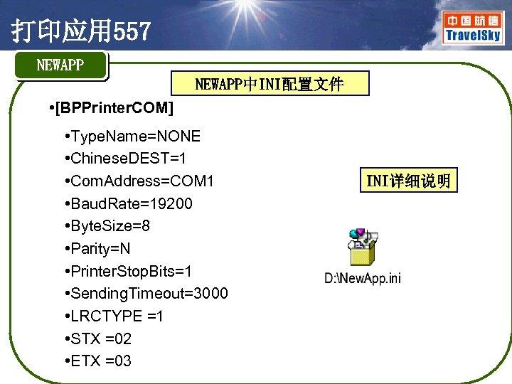 打印应用 557 NEWAPP中INI配置文件 • [BPPrinter. COM] • Type. Name=NONE • Chinese. DEST=1 • Com.