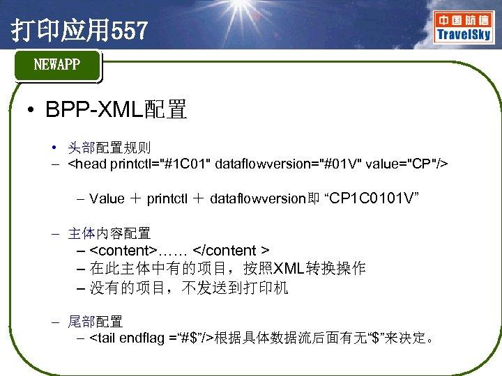 打印应用 557 NEWAPP • BPP-XML配置 • 头部配置规则 – <head printctl=