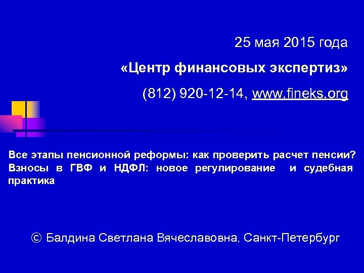 25 мая 2015 года «Центр финансовых экспертиз» (812) 920 -12 -14, www. fineks. org