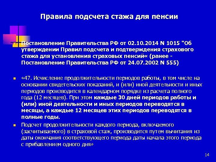 Правила подсчета стажа для пенсии n n n Постановление Правительства РФ от 02. 10.