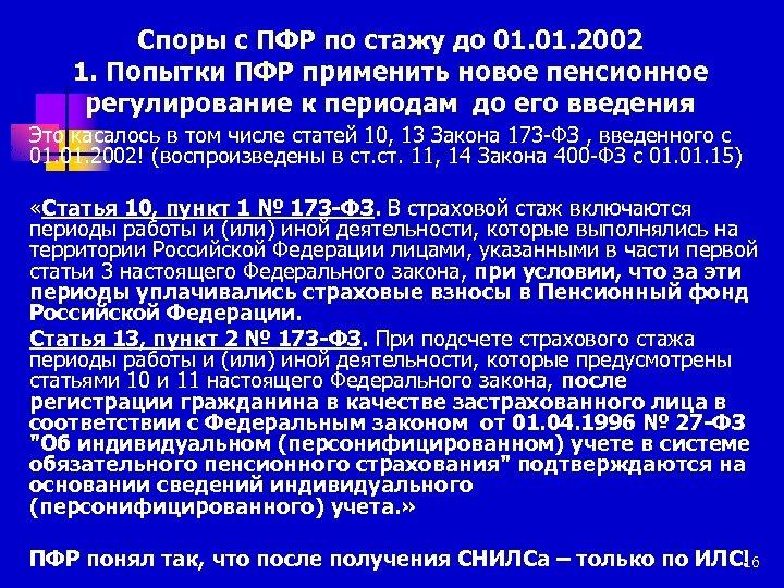 Споры с ПФР по стажу до 01. 2002 1. Попытки ПФР применить новое пенсионное