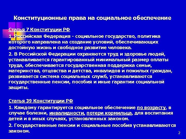 Конституционные права на социальное обеспечение Статья 7 Конституции РФ 1. Российская Федерация - социальное