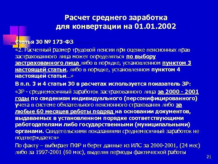 Расчет среднего заработка для конвертации на 01. 2002 Статья 30 № 173 -ФЗ «