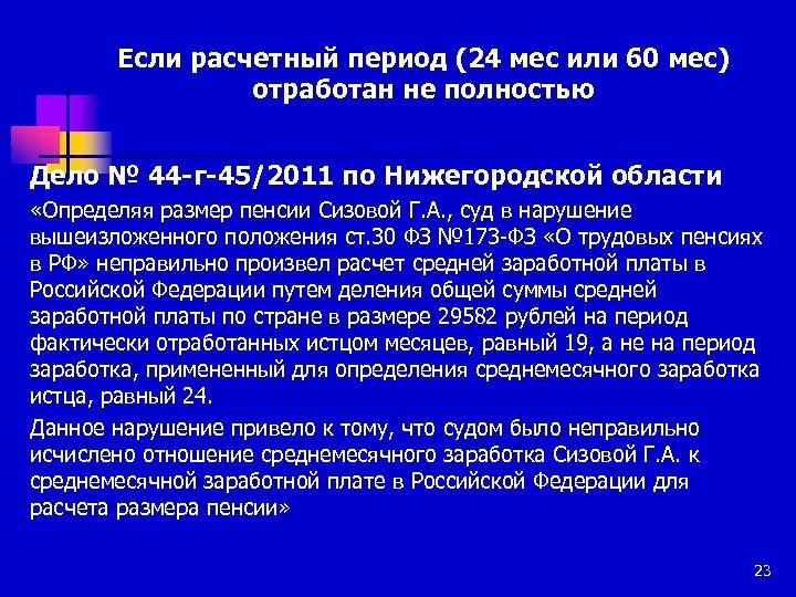 Если расчетный период (24 мес или 60 мес) отработан не полностью Дело № 44