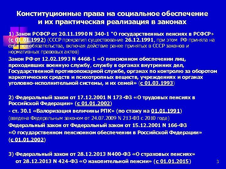 Конституционные права на социальное обеспечение и их практическая реализация в законах 1) Закон РСФСР