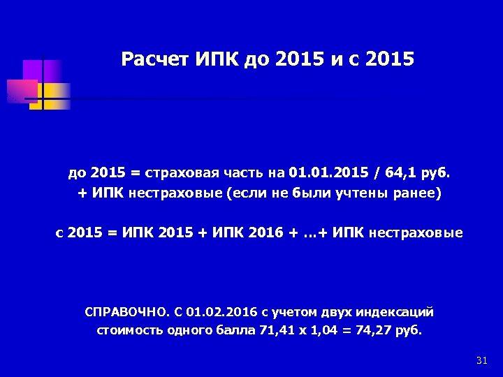 Расчет ИПК до 2015 и с 2015 до 2015 = страховая часть на 01.