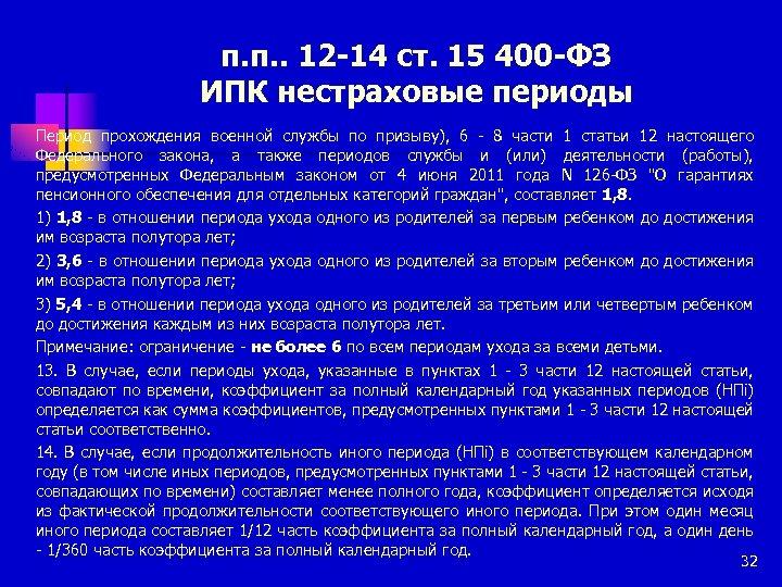 п. п. . 12 -14 ст. 15 400 -ФЗ ИПК нестраховые периоды Период прохождения