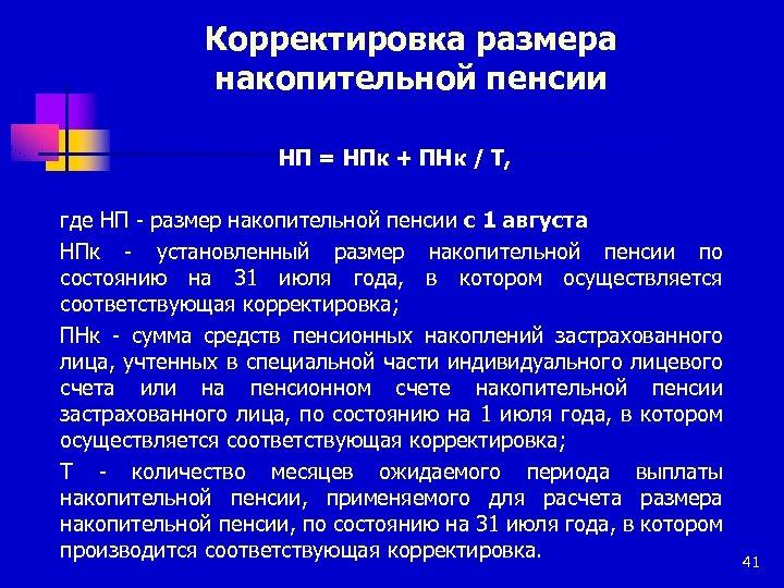Корректировка размера накопительной пенсии НП = НПк + ПНк / Т, где НП -