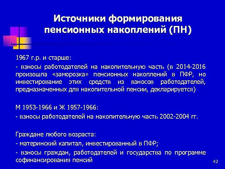 Источники формирования пенсионных накоплений (ПН) 1967 г. р. и старше: - взносы работодателей на