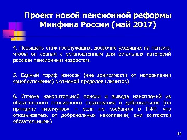 Проект новой пенсионной реформы Минфина России (май 2017) 4. Повышать стаж госслужащих, досрочно уходящих