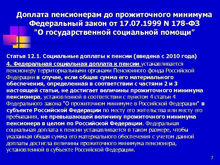 Доплата пенсионерам до прожиточного минимума Федеральный закон от 17. 07. 1999 N 178 -ФЗ