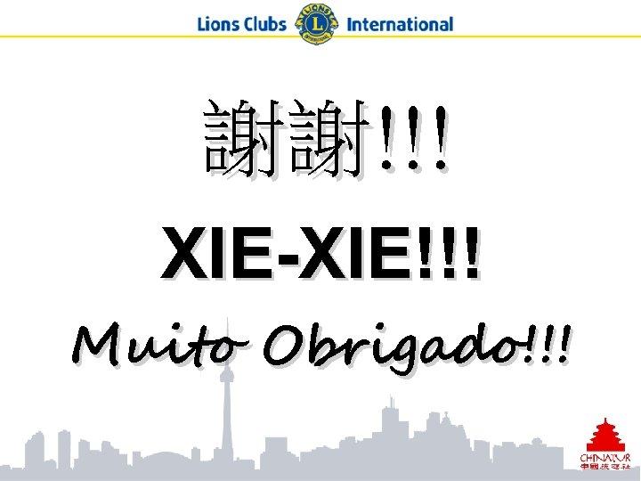 謝謝!!! XIE-XIE!!! Muito Obrigado!!!