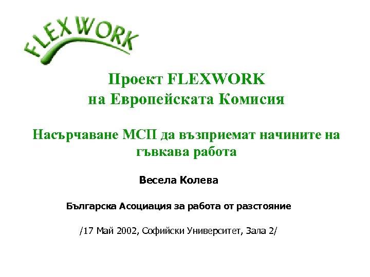 Проект FLEXWORK на Европейската Комисия Насърчаване МСП да възприемат начините на гъвкава работа Весела