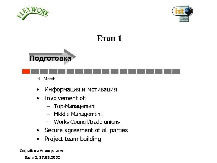 Етап 1 1 Подготовка 1. Month • Информация и мотивация • Involvement of: –