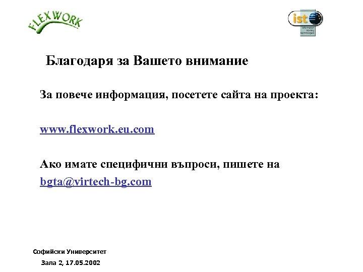 Благодаря за Вашето внимание За повече информация, посетете сайта на проекта: www. flexwork. eu.