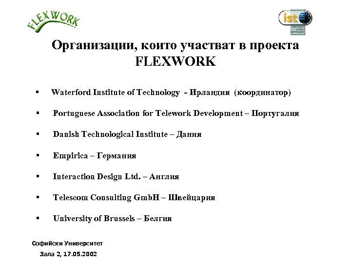 Организации, които участват в проекта FLEXWORK § Waterford Institute of Technology - Ирландия (координатор)