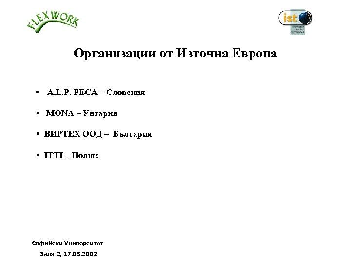 Организации от Източна Европа § A. L. P. PECA – Словения § MONA –