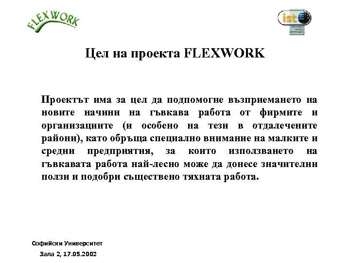Цел на проекта FLEXWORK Проектът има за цел да подпомогне възприемането на новите начини