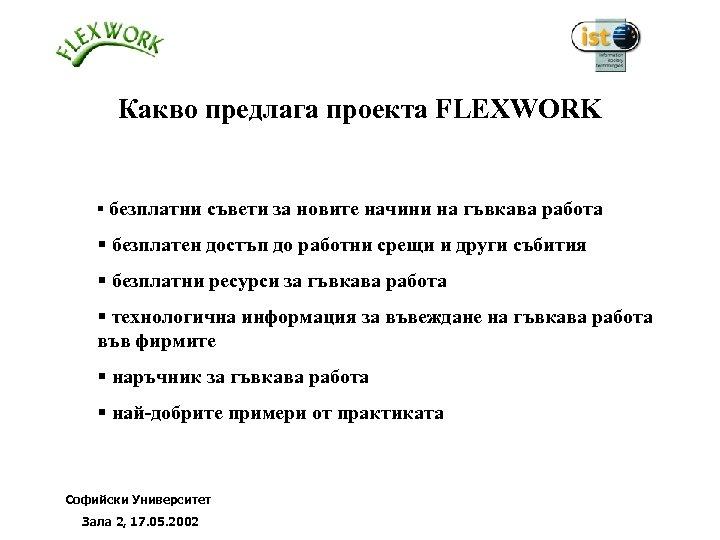 Какво предлага проекта FLEXWORK § безплатни съвети за новите начини на гъвкава работа §