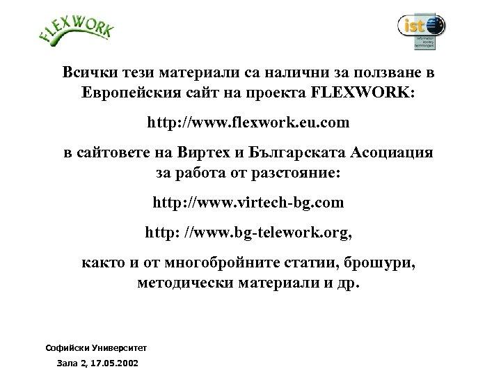 Всички тези материали са налични за ползване в Европейския сайт на проекта FLEXWORK: http: