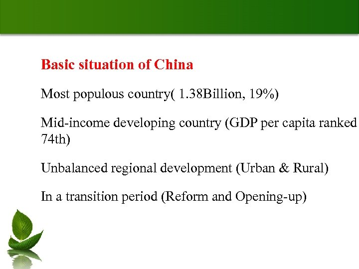 Basic situation of China Most populous country( 1. 38 Billion, 19%) Mid-income developing country