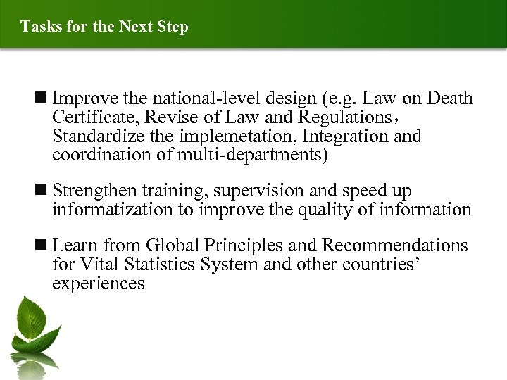 Tasks for the Next Step n Improve the national-level design (e. g. Law on