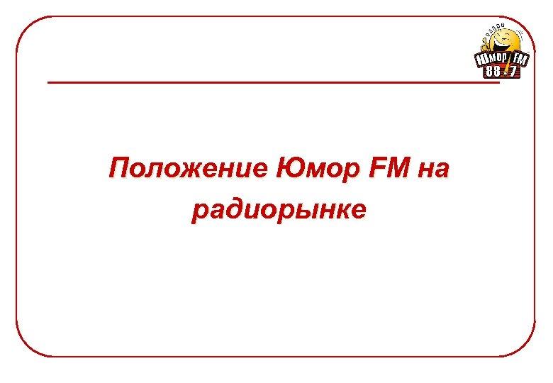 Положение Юмор FM на радиорынке