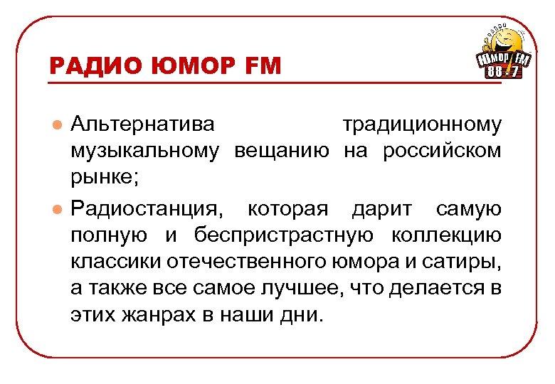 РАДИО ЮМОР FM l l Альтернатива традиционному музыкальному вещанию на российском рынке; Радиостанция, которая