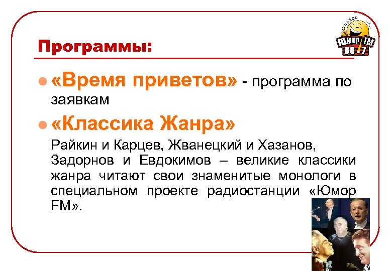 Программы: l «Время заявкам приветов» - программа по l «Классика Жанра» Райкин и Карцев,